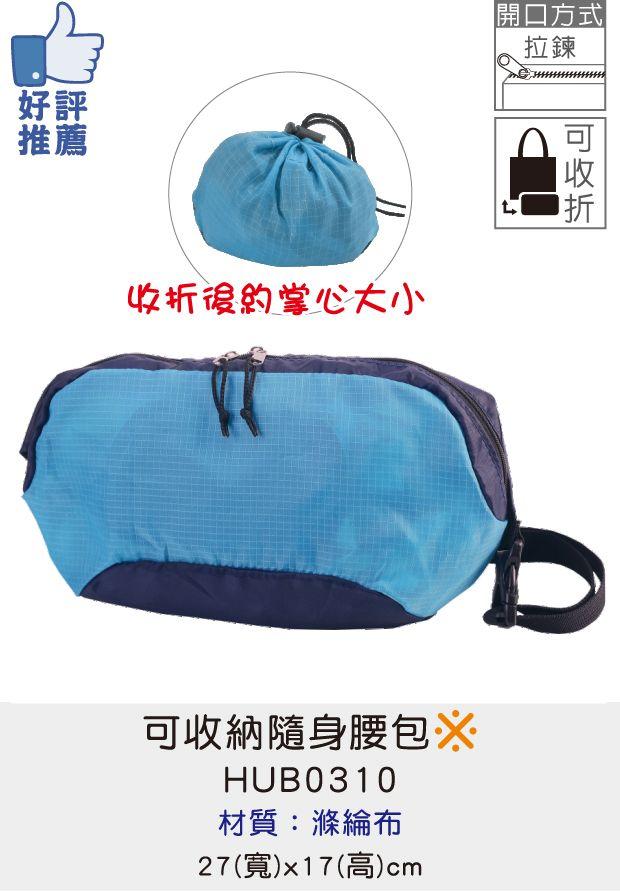 腰包 輕便包 小型包 [Bag688] 可收納隨身腰包